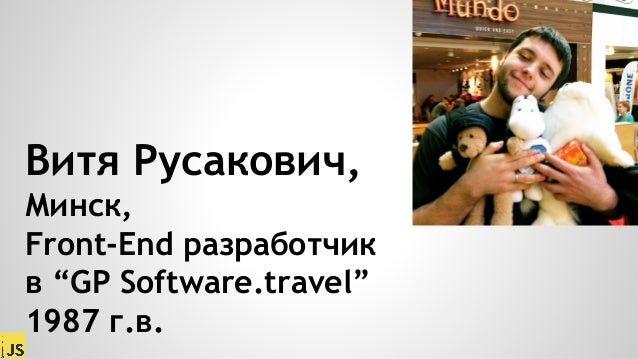"""Витя Русакович, Минск, Front-End разработчик в """"GP Software.travel"""" 1987 г.в."""