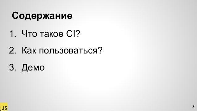 """""""Непрерывная интеграция или """"Кто всё сломал?"""", Виктор Русакович, MoscowJS 23 Slide 3"""