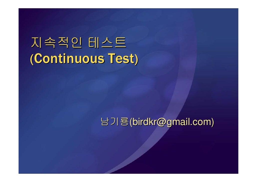 지속적인 테스트 (Continuous Test)              남기룡(birdkr@gmail.com)