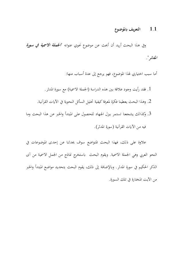 Contoh Pbs Stpm Bahasa Arab