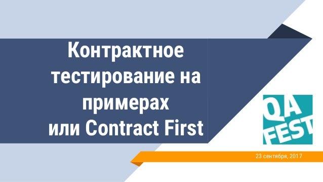 Контрактное тестирование на примерах или Contract First 23 сентября, 2017