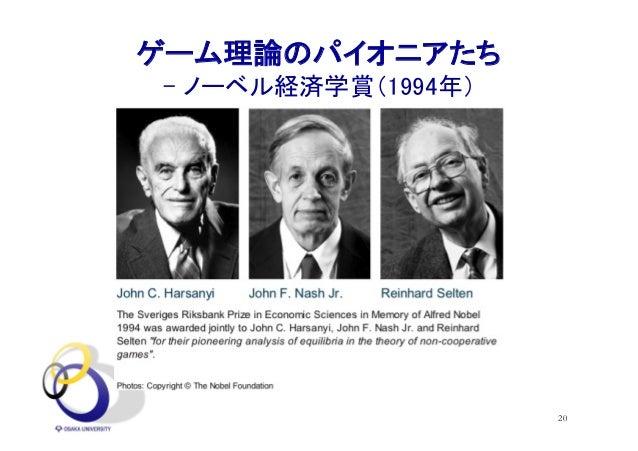 20 ゲーム理論のパイオニアたち - ノーベル経済学賞(1994年) 2017年2月