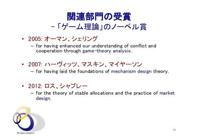21 関連部門の受賞 - 「ゲーム理論」のノーベル賞 • 2005: オーマン、シェリング – for having enhanced our understanding of conflict and cooperation through ...