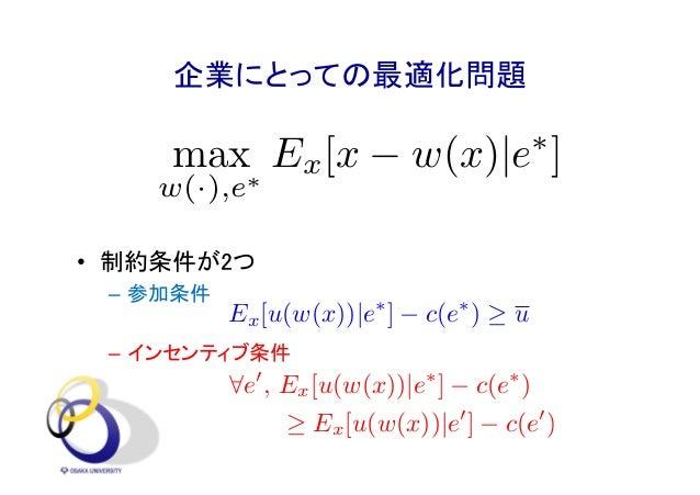 企業にとっての最適化問題 • 制約条件が2つ – 参加条件 – インセンティブ条件 2017年2月 30 max w(·),e⇤ Ex[x w(x)|e⇤ ] Ex[u(w(x))|e⇤ ] c(e⇤ ) u 8e0 , Ex[u(w(x))|...