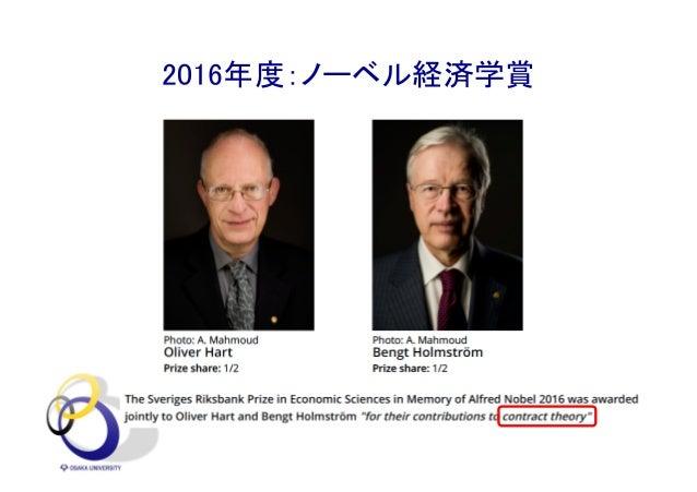 2016年度:ノーベル経済学賞 2017年2月 7