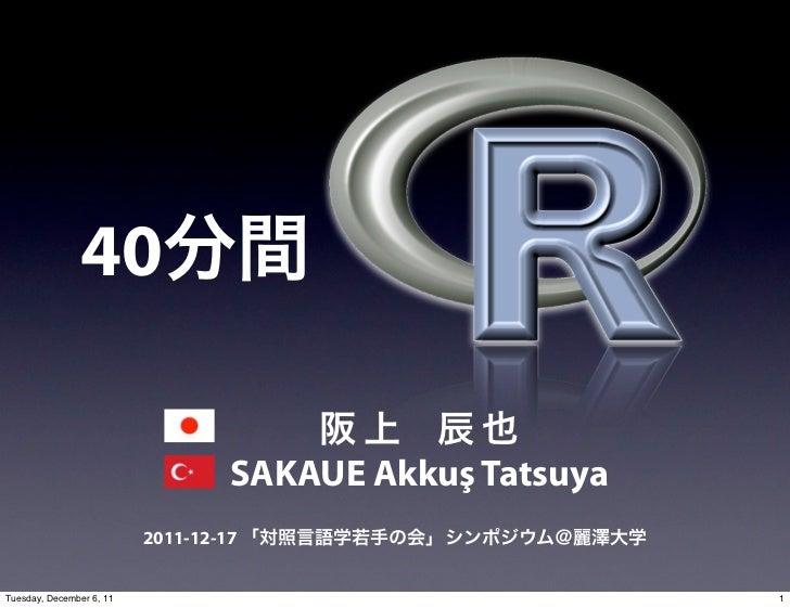 40                                   SAKAUE Akkuş Tatsuya                          2011-12-17Tuesday, December 6, 11      ...