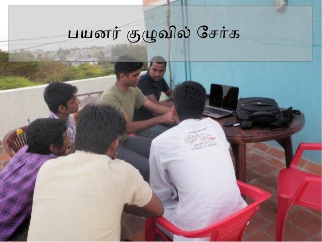 Contribute to free open source software tamil - கட்டற்ற மென்பொருளுக்கு பங்களிக்கலாமே Slide 2