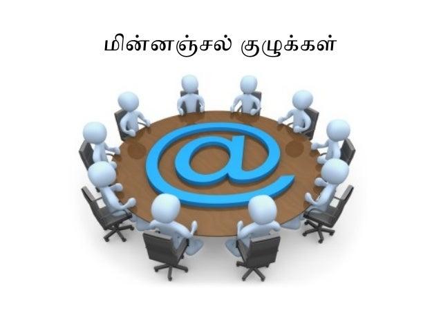 Contribute to free open source software tamil - கட்டற்ற மென்பொருளுக்கு பங்களிக்கலாமே Slide 3