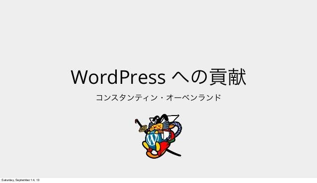 WordPress への貢献 コンスタンティン・オーベンランド Saturday, September 14, 13