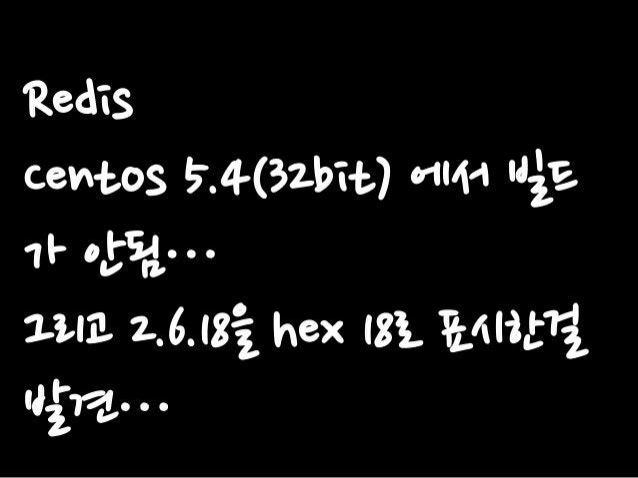 Redis Centos 5.4(32bit) 에서 빌드 가 안됨… 그리고 2.6.18을 hex 18로 표시한걸 발견…