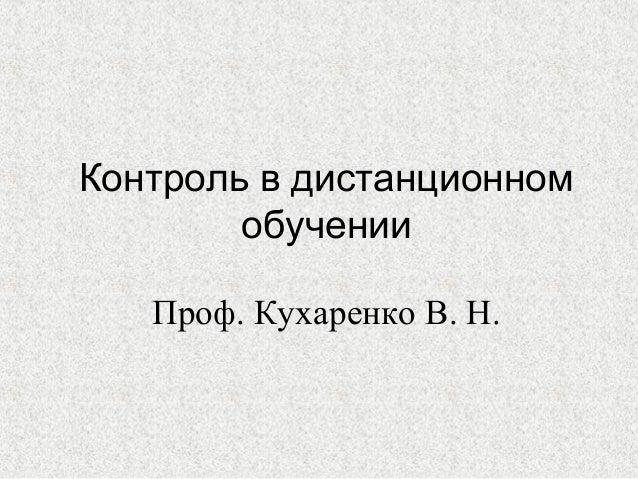 Контроль в дистанционном        обучении   Проф. Кухаренко В. Н.