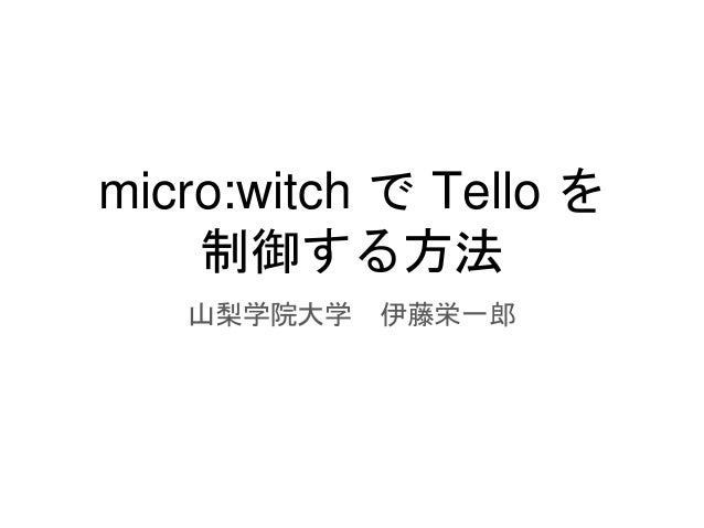 micro:witch で Tello を 制御する方法 山梨学院大学 伊藤栄一郎