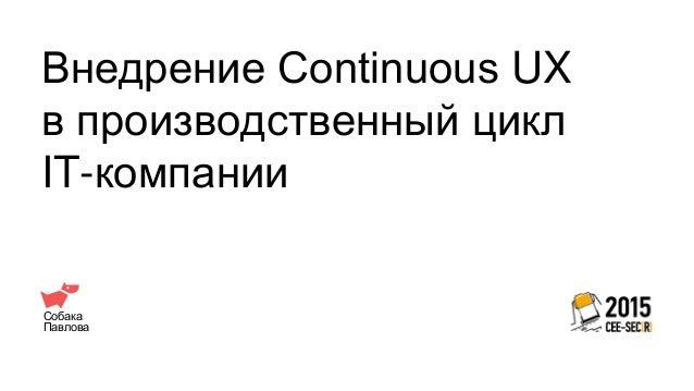 Собака Павлова Внедрение Continuous UX в производственный цикл IT-компании