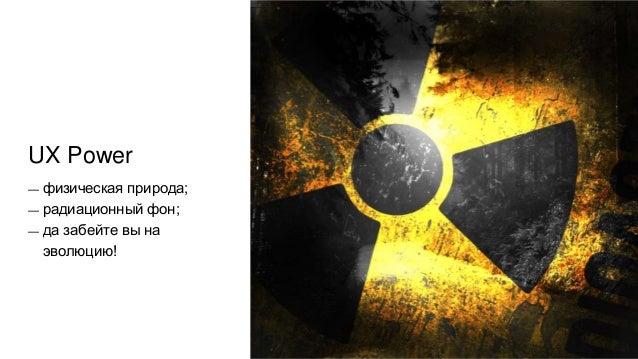 UX Power — физическая природа; — радиационный фон; — да забейте вы на эволюцию!