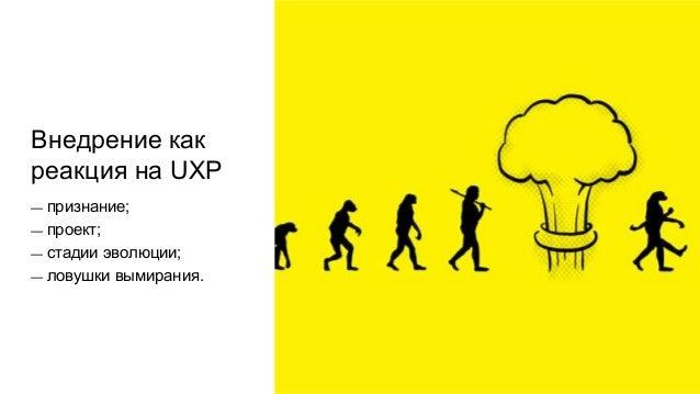 Внедрение как реакция на UXP — признание; — проект; — стадии эволюции; — ловушки вымирания.