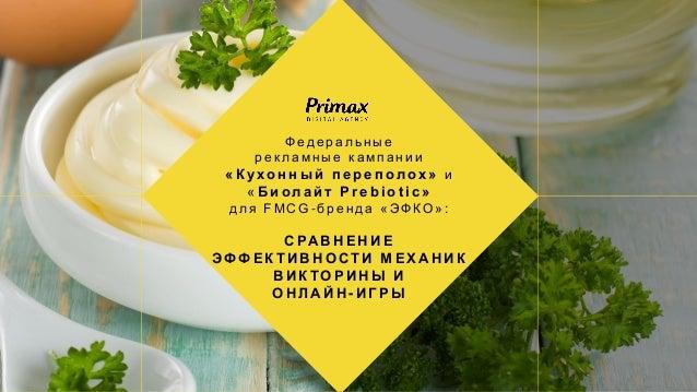 Федеральные рекламные кампании  «Кухонный переполох» и «Биолайт Prebiotic» для FMCG-бренда «ЭФКО»:  С РА В Н Е Н И Е ЭФФЕК...