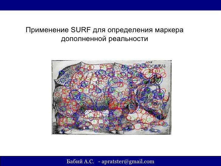 Применение SURF для определения маркера        дополненной реальности          Бабий А.С. - apratster@gmail.com
