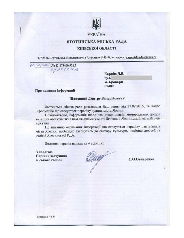 Перелік вулиць і провулків Яготина. 02.10.2015