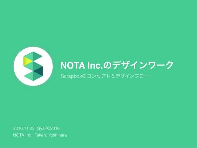 NOTA Inc. のデザインワーク - Scrapboxのコンセプトとデザインフロー -