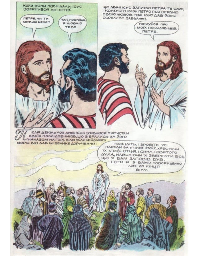 Детская Библия - Жизнь Иисуса Христа: Пасха