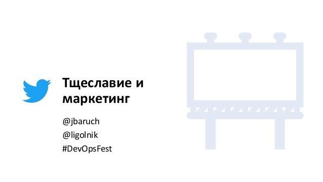 DevOps Fest 2020. Барух Садогурский и Леонид Игольник. Устраиваем DevOps без полномочий: Даже «DevOps-инженер» может помочь