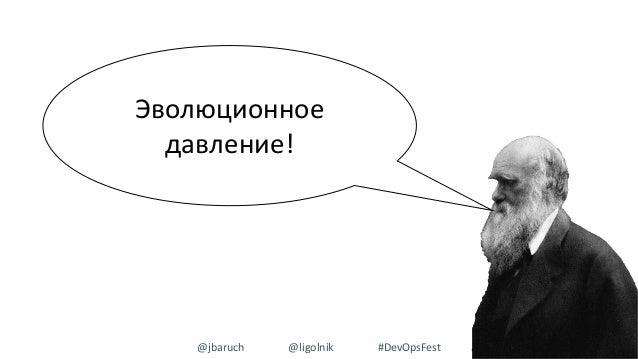 @jbaruch @ligolnik #DevOpsFest