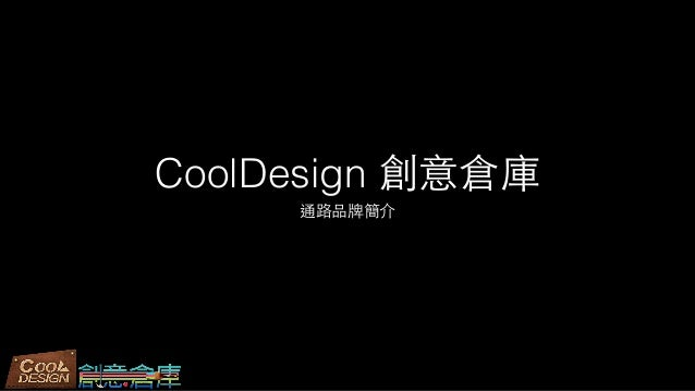 CoolDesign 創意倉庫 通路品牌簡介