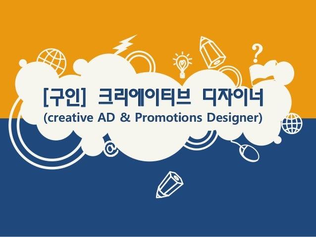 [구인] 크리에이티브 디자이너 (creative AD & Promotions Designer)