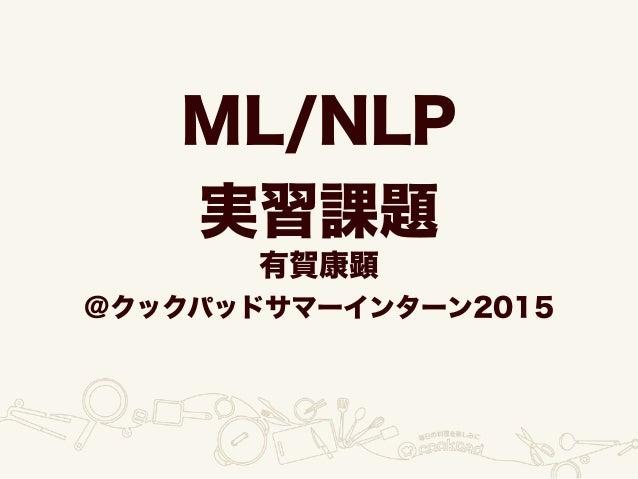 ML/NLP 実習課題 有賀康顕 @クックパッドサマーインターン2015