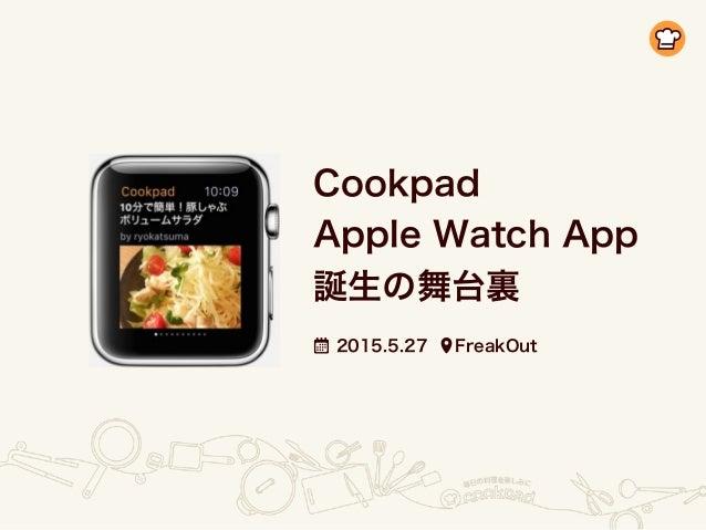 Cookpad Apple Watch App 誕生の舞台裏 2015.5.27 FreakOut