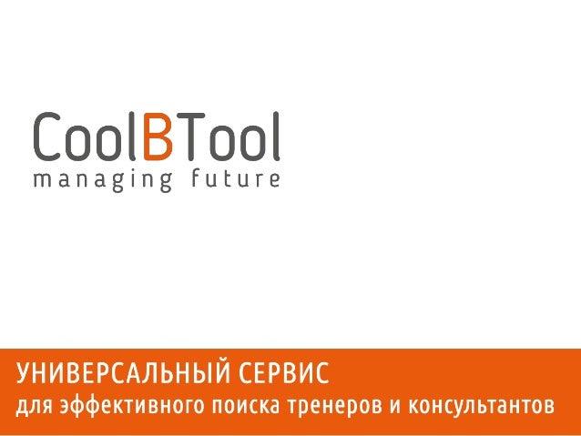 CoolBTool  managing future  YHMBEPCA}1bHb| l71CEPBMC     mm 3d>¢eI<mBHoro noncxa TpeHepoB M KOHCy}1bTaHTOB