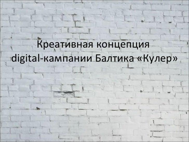 Креативная концепция  digital -кампании Балтика «Кулер»
