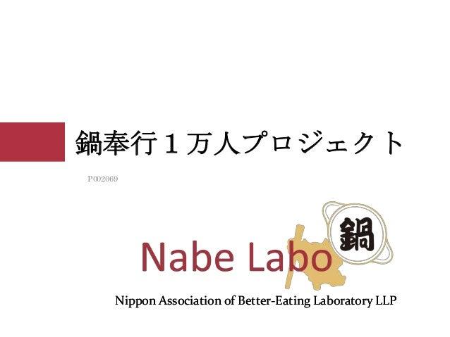 鍋奉行1万人プロジェクト P002069  Nippon Association of Better-Eating Laboratory LLP