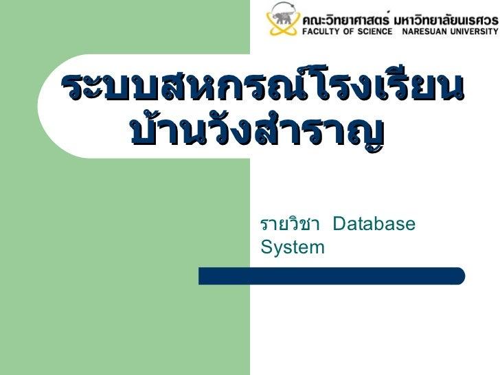 ระบบสหกรณ์โรงเรียนบ้านวังสำราญ  รายวิชา  Database System