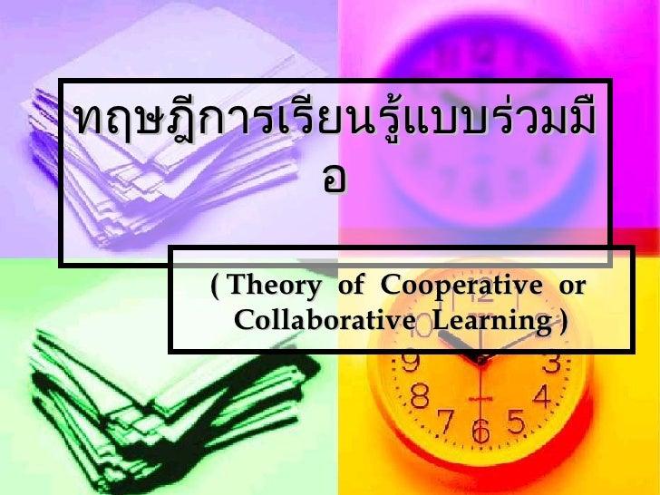 ทฤษฎีการเรียนรู้แบบร่วมมือ ( Theory  of  Cooperative  or  Collaborative  Learning )