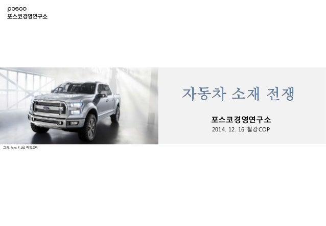 그림: Ford F-150 픽업트럭 포스코경영연구소 2014. 12. 16 철강COP