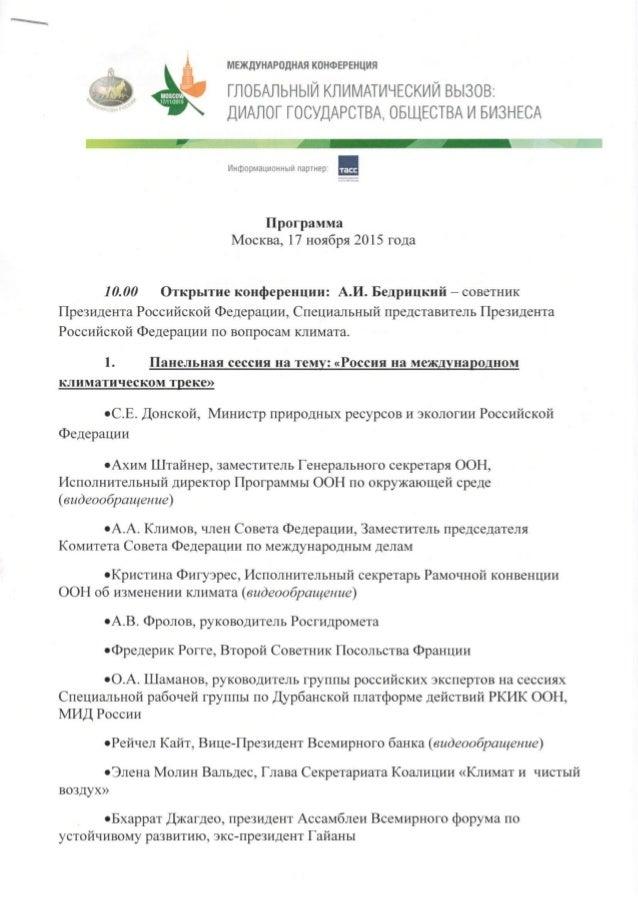 Cop21 из россии. участники