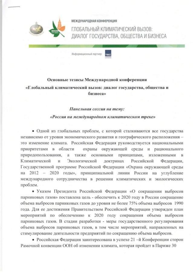 Cop21 из россии.тезисы.