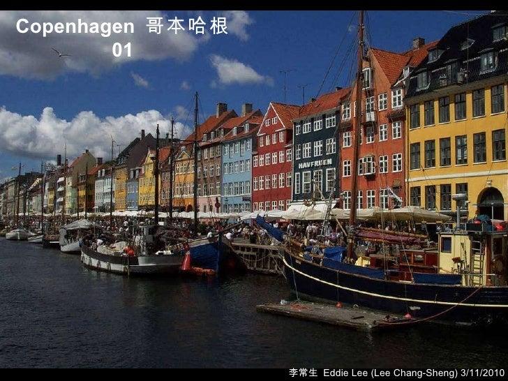 Copenhagen  哥本哈根   01 李常生  Eddie Lee (Lee Chang-Sheng) 3/11/2010