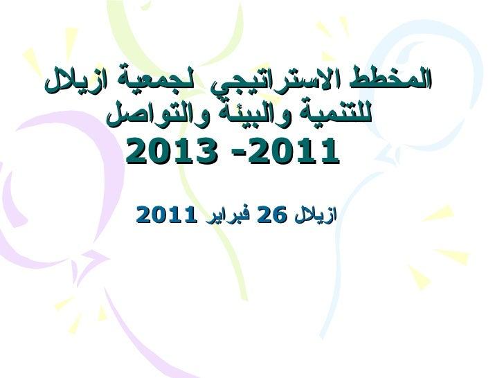 المخطط الاستراتيجي  لجمعية ازيلال للتنمية والبيئة والتواصل   2011- 2013 ازيلال  26  فبراير  2011