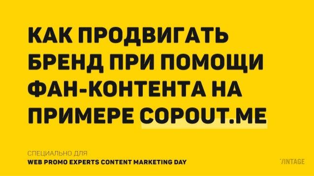 Как продвигать бренд при помощи фан-контента на примере Copout.me.