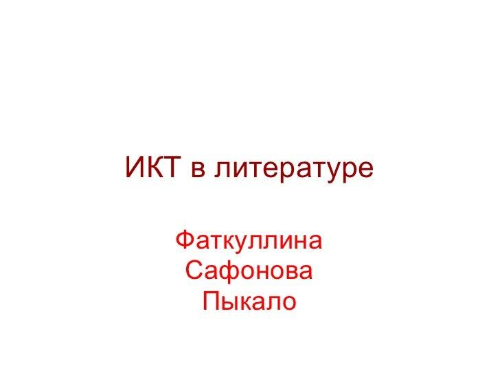 ИКТ в литературе     Фаткуллина    Сафонова     Пыкало