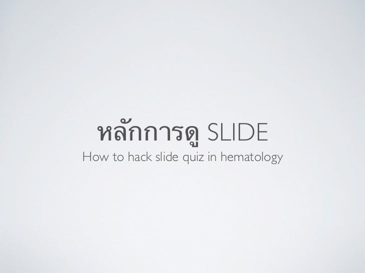 หลักการดู SLIDEHow to hack slide quiz in hematology