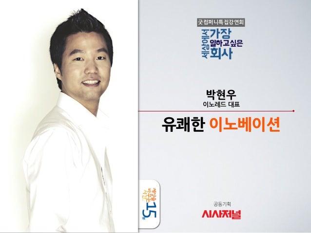 박현우 이노레드