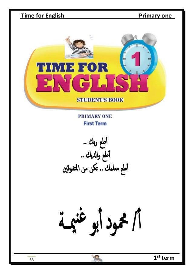 Time for English Primary one termst 133