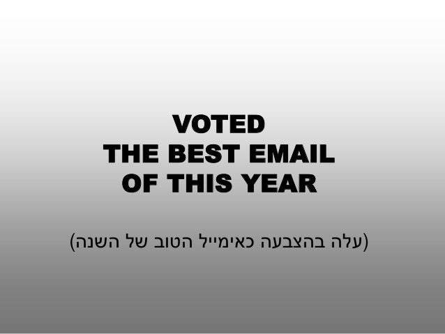 VOTED  THE BEST EMAIL  OF THIS YEAR  (עלה בהצבעה כאימייל הטוב של השנה)