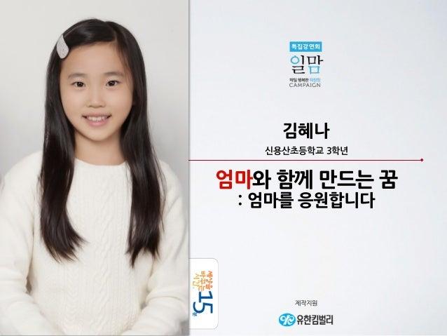 김혜나 신용산초등학교