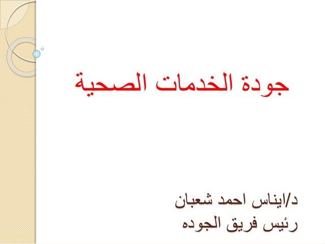 د/شعبان احمد ايناس الجوده فريق رئيس الصحية الخدمات جودة