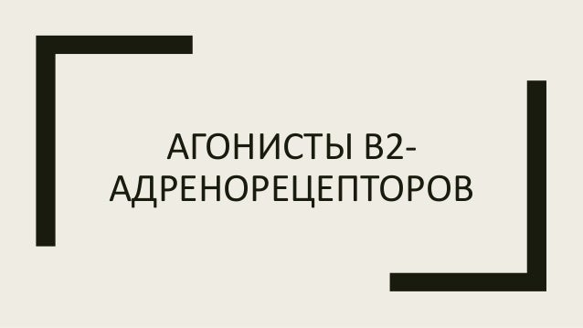 АГОНИСТЫ Β2- АДРЕНОРЕЦЕПТОРОВ