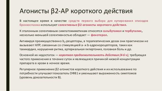 Агонисты β2-АР короткого действия В настоящее время в качестве средств первого выбора для купирования эпизодов бронхоспазм...
